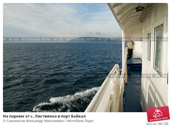 На пароме от с. Листвянка в порт Байкал, фото № 40125, снято 15 октября 2006 г. (c) Саломатов Александр Николаевич / Фотобанк Лори