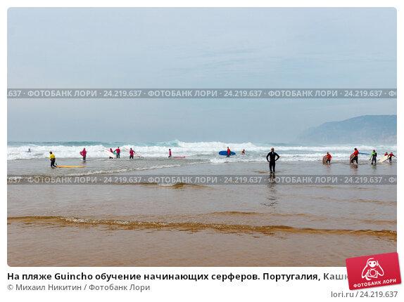 На пляже Guincho обучение начинающих серферов. Португалия, Кашкайш (2016 год). Стоковое фото, фотограф Михаил Никитин / Фотобанк Лори
