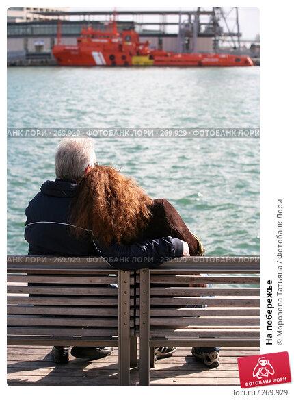 На побережье, фото № 269929, снято 20 апреля 2008 г. (c) Морозова Татьяна / Фотобанк Лори