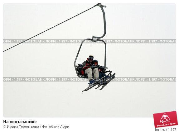 На подъемнике, эксклюзивное фото № 1197, снято 22 февраля 2006 г. (c) Ирина Терентьева / Фотобанк Лори