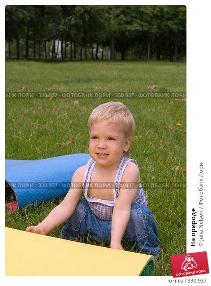 На природе, фото № 330937, снято 15 июня 2008 г. (c) Julia Nelson / Фотобанк Лори