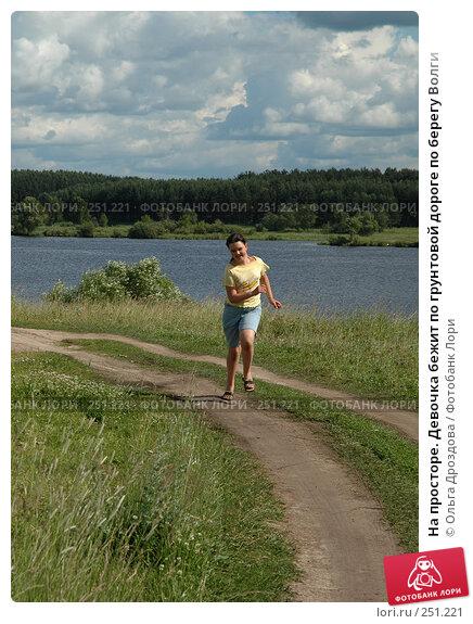 На просторе. Девочка бежит по грунтовой дороге по берегу Волги, фото № 251221, снято 3 июля 2005 г. (c) Ольга Дроздова / Фотобанк Лори
