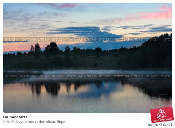 На рассвете, фото № 313421, снято 1 июня 2008 г. (c) Майя Крученкова / Фотобанк Лори