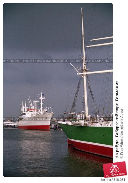 На рейде. Габургский порт. Германия, эксклюзивное фото № 310081, снято 27 октября 2016 г. (c) Free Wind / Фотобанк Лори