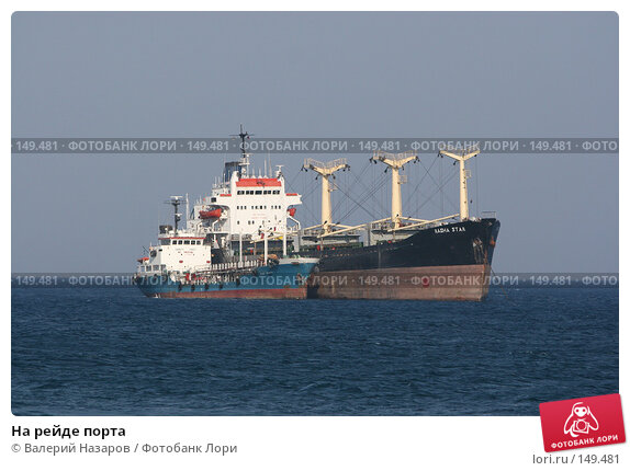 На рейде порта, фото № 149481, снято 3 августа 2007 г. (c) Валерий Назаров / Фотобанк Лори