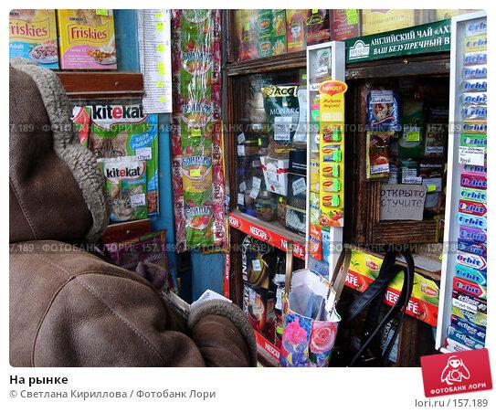 Купить «На рынке», фото № 157189, снято 22 декабря 2007 г. (c) Светлана Кириллова / Фотобанк Лори