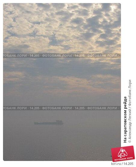 На саратовском рейде, фото № 14205, снято 7 ноября 2004 г. (c) Александр Легкий / Фотобанк Лори