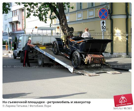 На съемочной площадке - ретромобиль и эвакуатор, фото № 46561, снято 24 мая 2007 г. (c) Ларина Татьяна / Фотобанк Лори