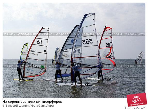 На соревнованиях виндсерферов, фото № 259401, снято 27 сентября 2007 г. (c) Валерий Шанин / Фотобанк Лори