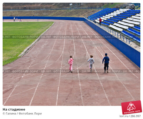 На стадионе, фото № 286997, снято 2 мая 2008 г. (c) Галина Щеглова / Фотобанк Лори