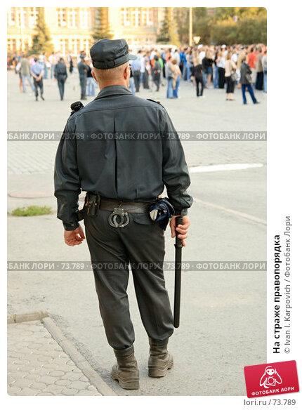 На страже правопорядка, фото № 73789, снято 11 августа 2007 г. (c) Ivan I. Karpovich / Фотобанк Лори