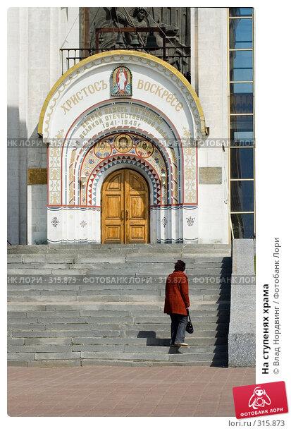 На ступенях храма, фото № 315873, снято 8 июня 2008 г. (c) Влад Нордвинг / Фотобанк Лори