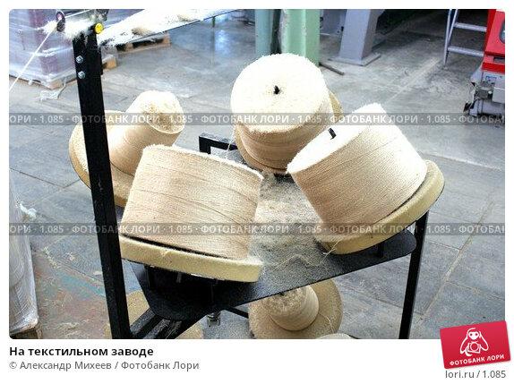 На текстильном заводе, фото № 1085, снято 19 сентября 2017 г. (c) Александр Михеев / Фотобанк Лори