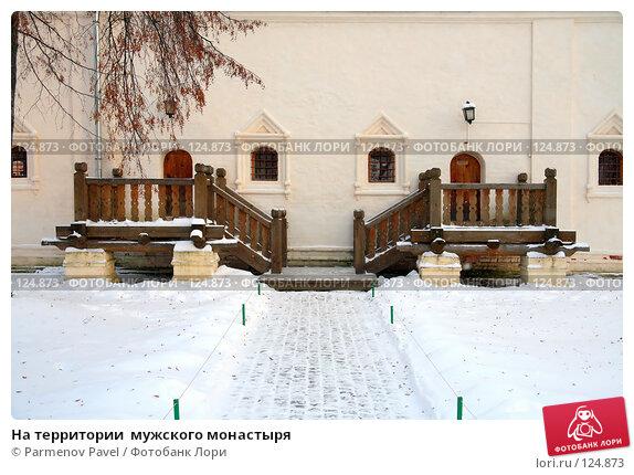 На территории  мужского монастыря, фото № 124873, снято 18 ноября 2007 г. (c) Parmenov Pavel / Фотобанк Лори