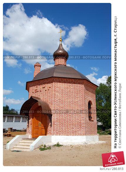 На территории Свято-Успенского мужского монастыря, г. Старица, фото № 280813, снято 11 мая 2008 г. (c) Светлана Симонова / Фотобанк Лори