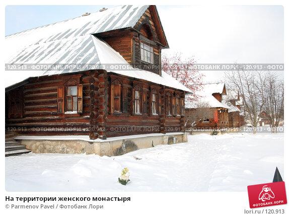 На территории женского монастыря, фото № 120913, снято 18 ноября 2007 г. (c) Parmenov Pavel / Фотобанк Лори