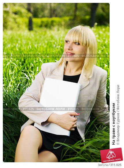 На траве с ноутбуком, фото № 311025, снято 26 апреля 2008 г. (c) Владимир Сурков / Фотобанк Лори
