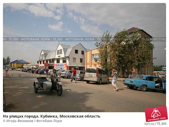 На улицах города. Кубинка, Московская область, эксклюзивное фото № 75305, снято 24 августа 2007 г. (c) Игорь Веснинов / Фотобанк Лори