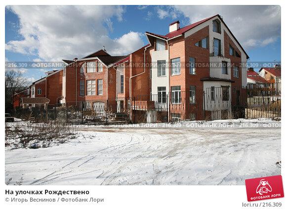 На улочках Рождествено, эксклюзивное фото № 216309, снято 6 марта 2008 г. (c) Игорь Веснинов / Фотобанк Лори