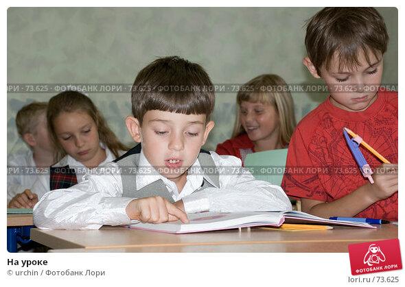 На уроке, фото № 73625, снято 19 августа 2007 г. (c) urchin / Фотобанк Лори