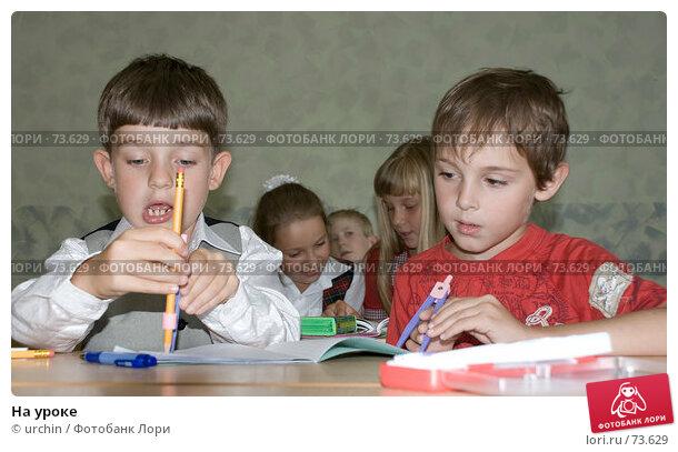 На уроке, фото № 73629, снято 19 августа 2007 г. (c) urchin / Фотобанк Лори