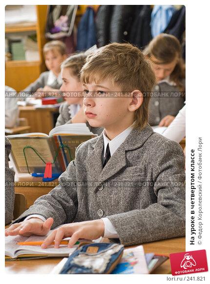 На уроке в четвертом классе, фото № 241821, снято 3 апреля 2008 г. (c) Федор Королевский / Фотобанк Лори