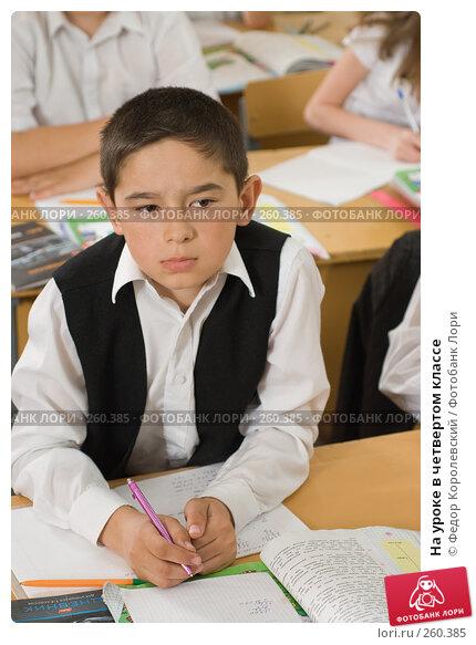 На уроке в четвертом классе, фото № 260385, снято 23 апреля 2008 г. (c) Федор Королевский / Фотобанк Лори
