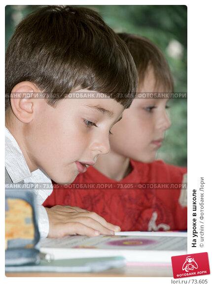 Купить «На уроке в школе», фото № 73605, снято 19 августа 2007 г. (c) urchin / Фотобанк Лори