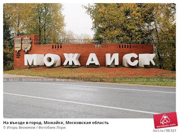 На въезде в город. Можайск, Московская область, эксклюзивное фото № 98521, снято 13 октября 2007 г. (c) Игорь Веснинов / Фотобанк Лори