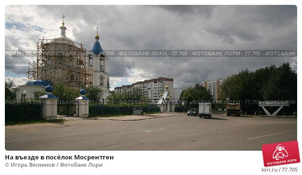 На въезде в посёлок Мосрентген, фото № 77705, снято 30 августа 2007 г. (c) Игорь Веснинов / Фотобанк Лори