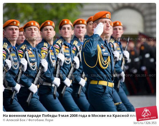 На военном параде Победы 9 мая 2008 года в Москве на Красной площади, эксклюзивное фото № 326353, снято 9 мая 2008 г. (c) Алексей Бок / Фотобанк Лори