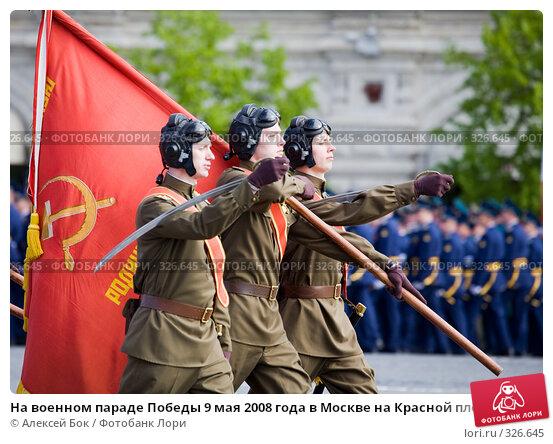 На военном параде Победы 9 мая 2008 года в Москве на Красной площади. Прохождение войск со знаменем., эксклюзивное фото № 326645, снято 9 мая 2008 г. (c) Алексей Бок / Фотобанк Лори