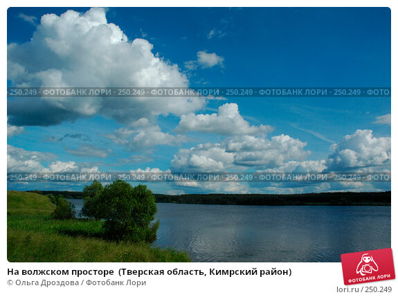 На волжском просторе  (Тверская область, Кимрский район), фото № 250249, снято 3 июля 2005 г. (c) Ольга Дроздова / Фотобанк Лори