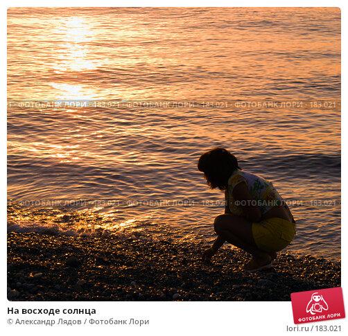На восходе солнца, фото № 183021, снято 12 сентября 2007 г. (c) Александр Лядов / Фотобанк Лори