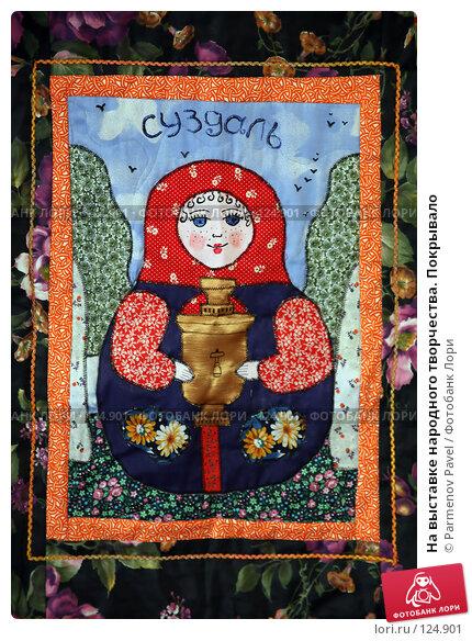 На выставке народного творчества. Покрывало, фото № 124901, снято 18 ноября 2007 г. (c) Parmenov Pavel / Фотобанк Лори