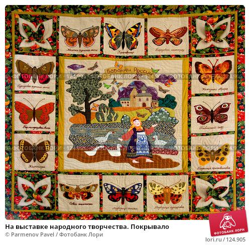 На выставке народного творчества. Покрывало, фото № 124905, снято 18 ноября 2007 г. (c) Parmenov Pavel / Фотобанк Лори