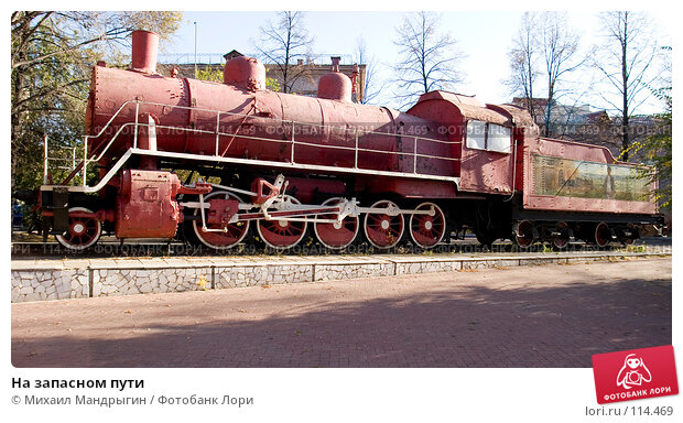 Купить «На запасном пути», фото № 114469, снято 20 октября 2007 г. (c) Михаил Мандрыгин / Фотобанк Лори