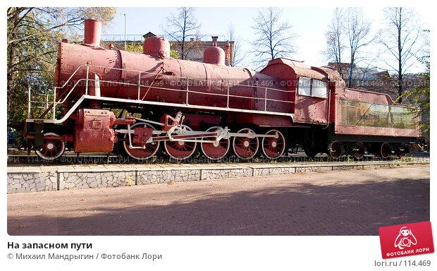 На запасном пути, фото № 114469, снято 20 октября 2007 г. (c) Михаил Мандрыгин / Фотобанк Лори