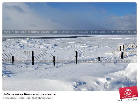 Купить «Набережная Белого моря зимой», фото № 242037, снято 18 марта 2018 г. (c) Шемякин Евгений / Фотобанк Лори