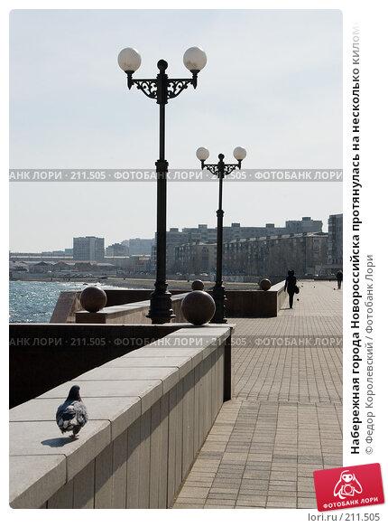 Набережная города Новороссийска протянулась на несколько километров, фото № 211505, снято 28 февраля 2008 г. (c) Федор Королевский / Фотобанк Лори