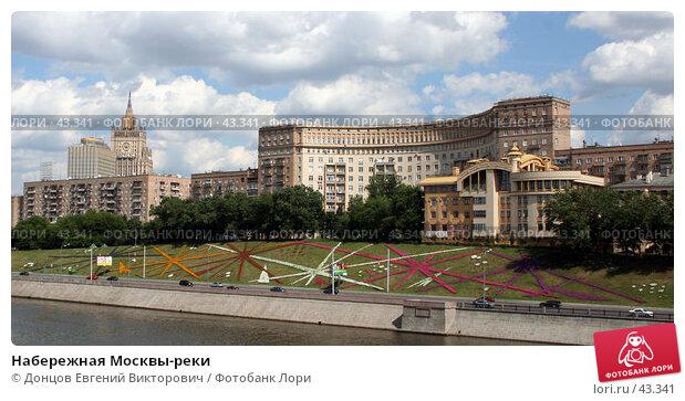 Набережная Москвы-реки, фото № 43341, снято 18 июля 2006 г. (c) Донцов Евгений Викторович / Фотобанк Лори
