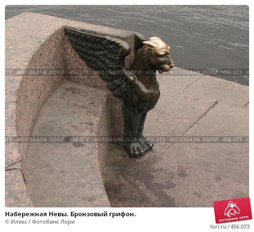 Купить «Набережная Невы. Бронзовый грифон.», фото № 456073, снято 27 мая 2008 г. (c) Морковкин Терентий / Фотобанк Лори