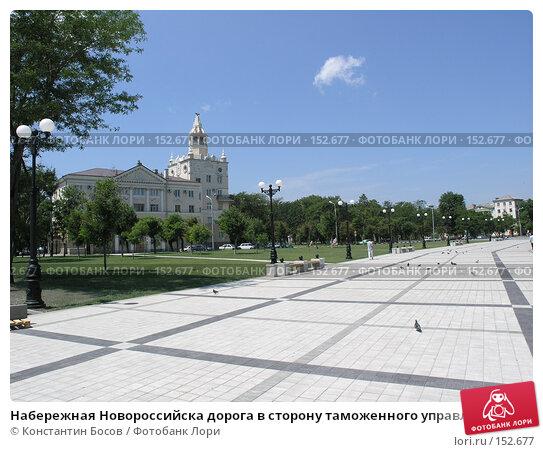 Набережная Новороссийска дорога в сторону таможенного управления, фото № 152677, снято 2 июля 2006 г. (c) Константин Босов / Фотобанк Лори