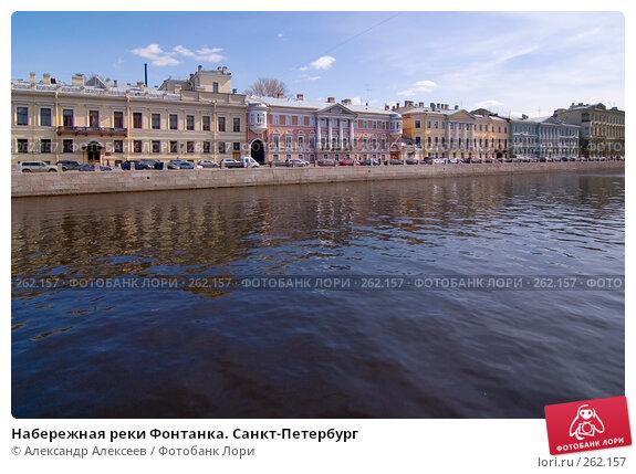 Набережная реки Фонтанка. Санкт-Петербург, эксклюзивное фото № 262157, снято 24 апреля 2008 г. (c) Александр Алексеев / Фотобанк Лори