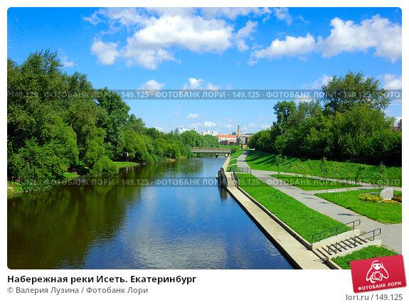 Набережная реки Исеть. Екатеринбург, фото № 149125, снято 11 августа 2007 г. (c) Валерия Потапова / Фотобанк Лори