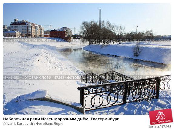 Набережная реки Исеть морозным днём. Екатеринбург, фото № 47953, снято 3 февраля 2007 г. (c) Ivan I. Karpovich / Фотобанк Лори