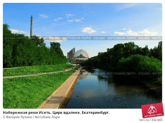 Купить «Набережная реки Исеть. Цирк вдалеке. Екатеринбург.», фото № 332665, снято 23 июня 2008 г. (c) Валерия Потапова / Фотобанк Лори