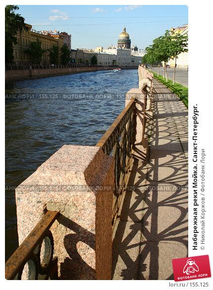 Набережная реки Мойка. Санкт-Петербург., фото № 155125, снято 16 мая 2007 г. (c) Николай Коржов / Фотобанк Лори