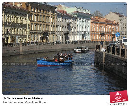Купить «Набережная Реки Мойки», фото № 267961, снято 26 апреля 2008 г. (c) A Большаков / Фотобанк Лори