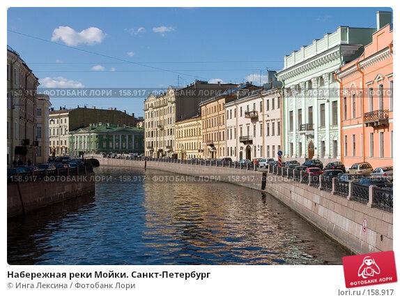 Купить «Набережная реки Мойки. Санкт-Петербург», фото № 158917, снято 10 апреля 2007 г. (c) Инга Лексина / Фотобанк Лори